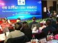 中国•菏泽首届牡丹健康产业国际研讨会举办
