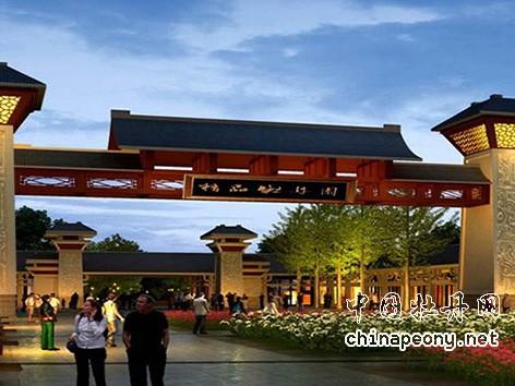 菏泽中国牡丹园