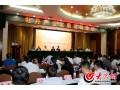 菏泽举办牡丹产业发展高峰论坛