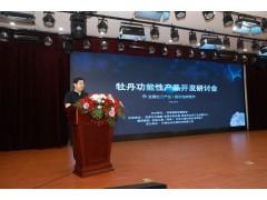 牡丹功能性产品开发研讨会在菏泽高新区举办