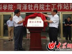 中国首个牡丹院士工作站在菏泽成立